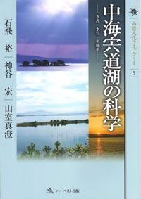 中海宍道湖の科学_th